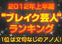 """2012年上半期""""ブレイク芸人""""ランキング"""