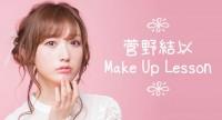 【動画】菅野結以ちゃん直伝のおすすめ春メイク