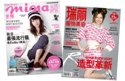 日本の女性ファッション誌も中国で大人気! 左から中国で展開されている『mina』と、『Ray』の中国版『瑞麗服飾美容』