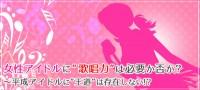 """女性アイドルに""""歌唱力""""は必要か否か?〜平成アイドルに""""王道""""は存在しない!?"""