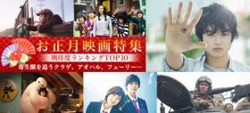 お正月映画特集『期待度ランキングTOP10☆寄生獣を追うクラゲ、アオハル、フューリー』