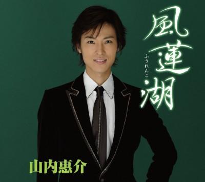 2009年9月発売のシングル「風蓮湖」