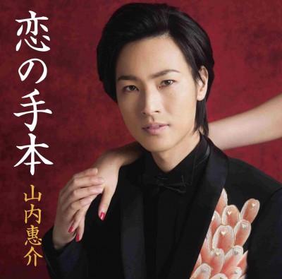 """最高9位を記録した「恋の手本」。9月には""""紅盤""""をリリース"""