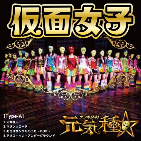 最新シングル「元気種☆」が1位を獲得した仮面女子。音楽性にも注目したい