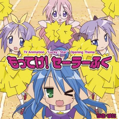 『らき☆すた』OPテーマ「もってけ!セーラーふく」(2007年5月23日発売)は最高2位、累積17.2万枚を売り上げる大ヒットに。
