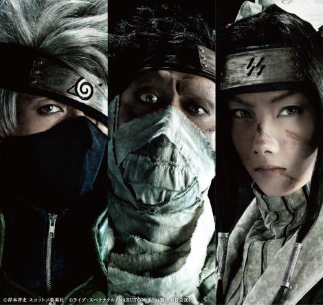 左から、はたけカカシ(君沢ユウキ)、桃地再不斬(内田朝陽)、白(今村美歩)