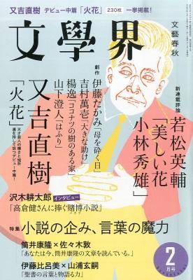 ピース又吉の『火花』が掲載された『文学界』2月号