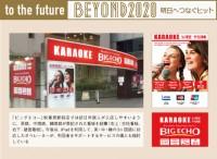 """BEYOND2020『海外ファンとの接点創出""""ビッグエコー""""がインバウンド施策開始』"""
