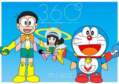 劇場版は今年35周年。3月7日には『映画ドラえもん のび太の宇宙英雄記(スペースヒーローズ)』が公開される。写真はmiwaによる主題歌「360°」ジャケット写真(期間限定盤)