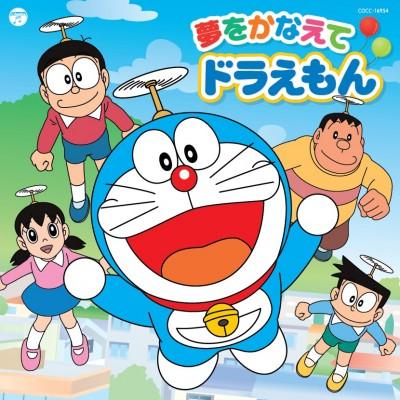 写真は昨年11月発売のメインキャラ5人による「夢をかなえてドラえもん」ジャケット写真 (C)Fujiko-Pro, Shogakukan, TV-Asahi, Shin-ei, and ADK