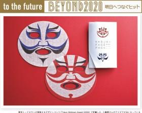 BEYOND2020『日本の伝統芸能と遊び心が融合、歌舞伎フェイスパックの効能』