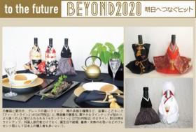 BEYOND2020�w��{�I���b�s���O�ɏh�邨���ĂȂ��̐��_�A Kimono�{�g���J�o�[�x