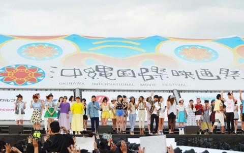第7回沖縄国際映画祭『島ぜんぶでおーきな祭!笑いと感動の祭典に豪華ゲストが大集結☆』