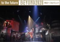 "BEYOND2020『世界進出の第一歩""2.5次元ミュージカル""専用劇場始動』"