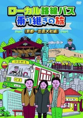 『ローカル路線バス乗り継ぎの旅』(京都〜出雲大社編)