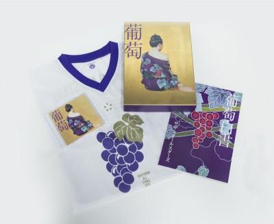完全生産限定盤Aは、CDとオフィシャルブック『葡萄白書』、Tシャツ、ボーナスDVDがセットとなった特製BOX入り