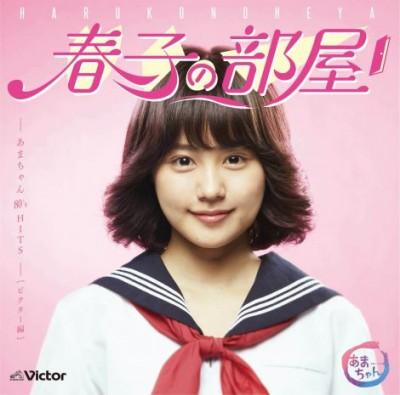 『春子の部屋〜あまちゃん 80's HITS〜ビクター編』
