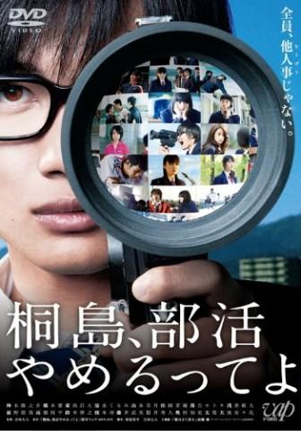 DVD『桐島、部活やめるってよ』