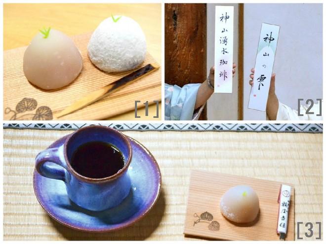 [1]立砂をイメージして作られた生菓子[2]コーヒーは「神山湧水珈琲」、生菓子は「神山の雫」と命名[3]コーヒーは、あんを使った生菓子ともしっかりマッチ