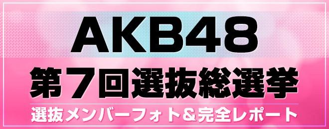AKB48 第7回選抜総選挙