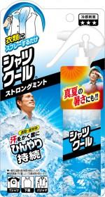 衣類にシュッとするだけで、汗をかくたびに冷感効果が得られる「シャツクール」冷感ストロング(小林製薬)