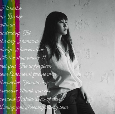 ななみの1stアルバム『ななみ』ジャケット写真