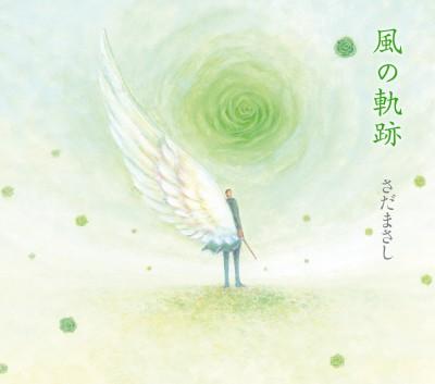 7月8日に発売されたニューアルバム『風の軌跡』
