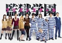 『監獄学園』ドラマ化 地上波縛り&自主規制に立ち向かう井口昇監督への期待