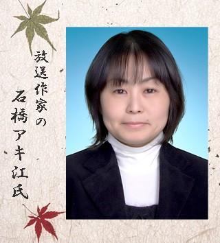 特番の放送作家を務める石橋アキ江氏