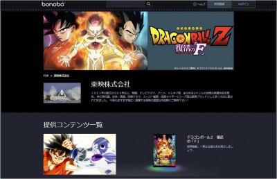 (C)バードスタジオ/集英社 (C)「2015 ドラゴンボールZ」製作委員会