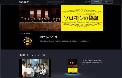 (C)2015『ソロモンの偽証』製作委員会              ※スタジオポータル画面