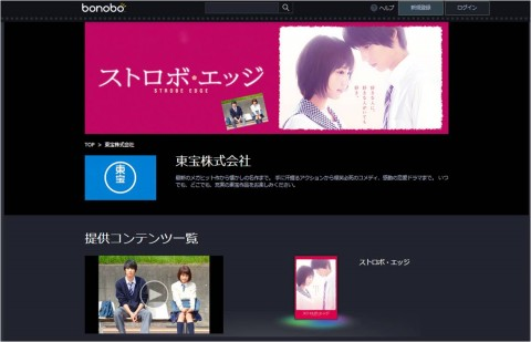 (C)2015映画「ストロボ・エッジ」製作委員会 (C)咲坂伊緒/集英社