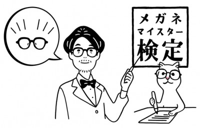 本物の「メガネマイスター検定」はコチラ!! メガネをかけたネコが目印だぞ!