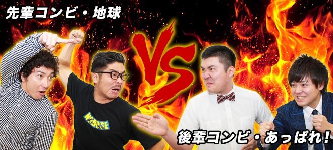 【地球】(左)マグ万平 (右)マントル一平/【あっぱれ!】(左)川井洋平 (右)カマタツ