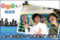 """流行りモノ調査隊 #176 『鬼ヶ島が渋谷で""""有馬記念""""を体験!』"""
