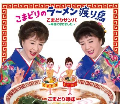 2014年3月には18年ぶりのシングル「こまどりのラーメン渡り鳥」を発売