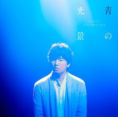 秦 基博のアルバム『青の光景』