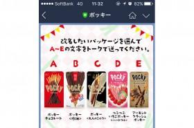 【3】「ポッキー改名画像メーカー」に挑戦