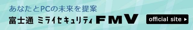 富士通ミライセキュリティFMV