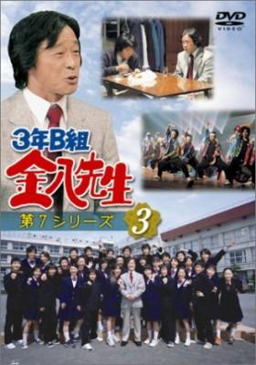 学園ドラマのフォーマットを築いた『3年B組金八先生』(第7シリーズ)