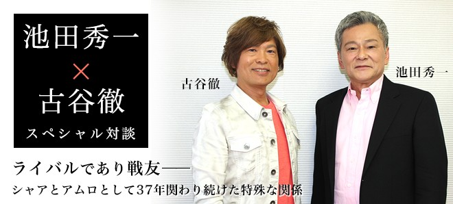 池田秀一×古谷徹 スペシャル対談...