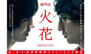 Netflixでの配信を前にお披露目される『火花』(C)2016YDクリエイション