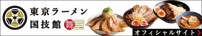 東京ラーメン国技館 舞 オフィシャルサイト
