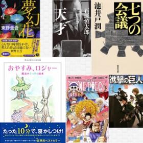 2016年上半期本ランキング『絵本が異例の総合1位! コミックから文庫へも波及する恋愛ムーブメント』
