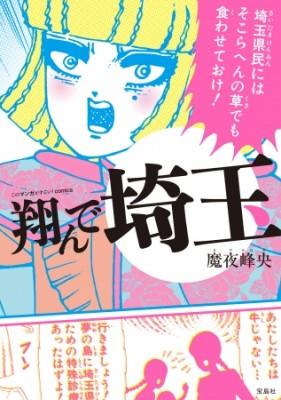 異例ヒット中のギャグ漫画『このマンガがすごい! comics 翔んで埼玉』(宝島社)