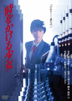 初の映画版でヒロインを務めた原田知世 ※写真はDVD『時をかける少女 角川映画 THE BEST』