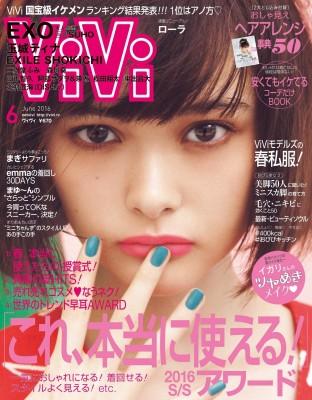 「国宝級イケメンランキング 芸人編」が掲載されたファッション誌『ViVi』(6月号/4月23日発売)