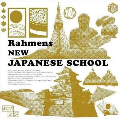 限定発売されたアルバム『新日本語学校』