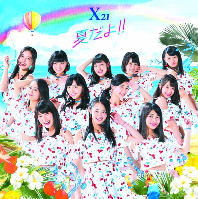 シングル「夏だよ!!」7月27日発売