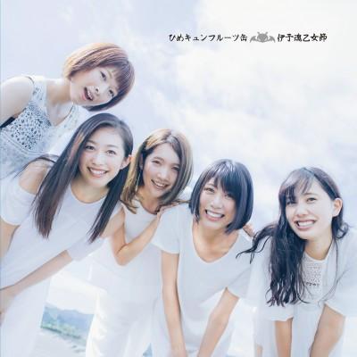 シングル「伊予魂乙女節」9月7日発売